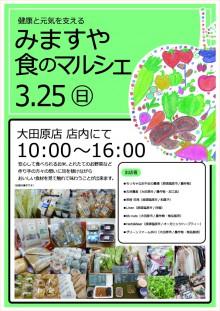 ■3月25日・送信用